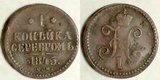 Russia : 1845 СМ 1 Kop. Копеика Серебром( Nicholas I 1826-1855) Bit#767   X757