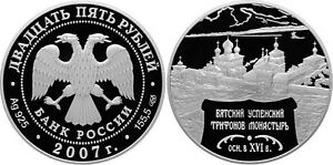 La Russie 25 roubles 200 wjatski-Monastère du Saint Trifon 5 OZ Argent PP