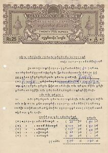 BURMA-195-25-Rupees-REVENUE-stamp-paper-printed-on-A4-sheet-used