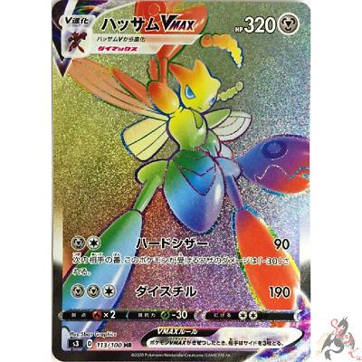 Scizor V max HR 113//100 s3 Japanese Dynamax HOLO Unused Pokemon Card