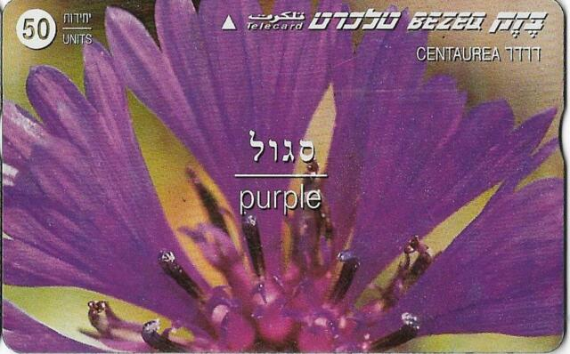 ISRAEL BEZEQ BEZEK PHONE CARD TELECARD 50 UNITS FLOWERS CENTAUREA PURPLE