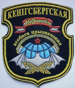 NEW-Belarus-Army-Military-Patch-153rd-Separate-Radio-Brigade