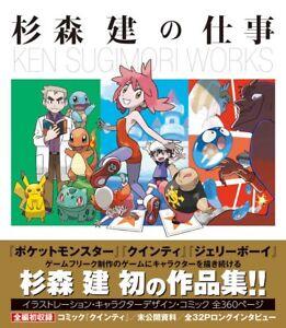 Pokemon-25-years-Ken-Sugimori-Works-Mendel-Palace-kara-Smart-Ball