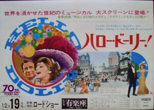 details about hello dolly japanese b3 movie poster barbra streisand louis armstrong 1969 nm