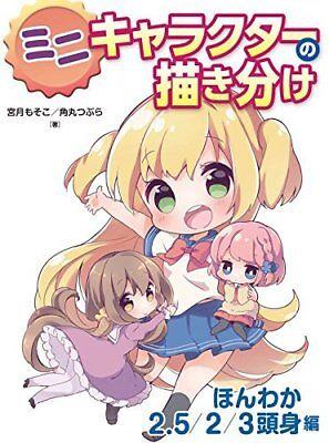 How to Draw Character Manga Art Book drawing Moe anime NEW JL009