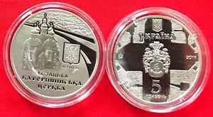 Catherine Church Chernihiv 2017 #20 Ukraine Coin 5 UAH St
