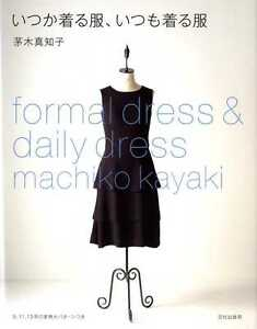 Formal-Dress-and-Daily-Dress-by-Machiko-Kayaki-Japanese-Craft-Book-SP2