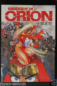MANGA-Masamune-Shirow-Orion-Ghost-in-the-Shell-OOP