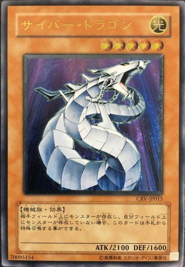 Yu-Gi-Oh Cyber Dragon CRV-JP015 Ultimate Rare Japanese Yugioh