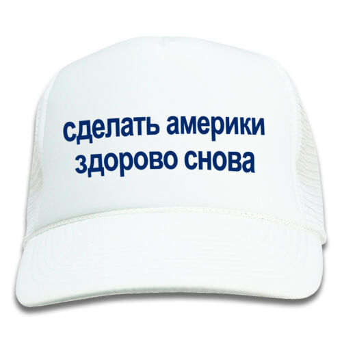 2 HATS FOR $20 ~ RUSSIAN MAKE AMERICA GREAT AGAIN HAT ALEC BALDWIN TRUMP MAGA