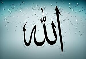 Allah En Arabe sticker car motorrad size a4 islam calligraphy arab allah r2 | ebay