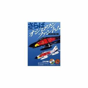Goodbye-Whitetailed-Eagle-Phantom-Book-DVD-Military-F4EJ-Phantom-Special-patch