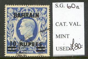 Bahrain 1948 10r on 10sh ultramarine  fine used (2020/12/12#04)
