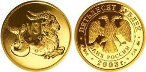 50 Rubles Russia 1/4 oz Gold 2003 Zodiac / Capricorn Steinbock 摩羯座 Unc