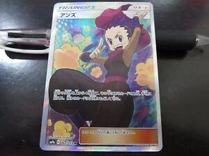 Pokemon-Karte-sm9a-062-055-Janine-SR-Nacht-Unison-Japanisch