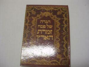 The-Passover-Haggadah-Zimrat-Ha-039-aretz-according-to-the-customs-SYRIAN-JEWS