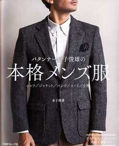 Pattern-Maker-Toshio-Tanaka-039-s-MEN-039-S-Clothes-Japanese-Craft-Book-SP5