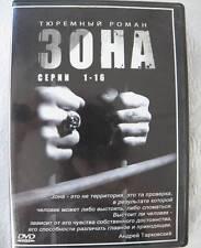 3 O H A 3OHA Zona TV Russian Mafia DVD Box Set Episodes 1-16 RBC Video 2006