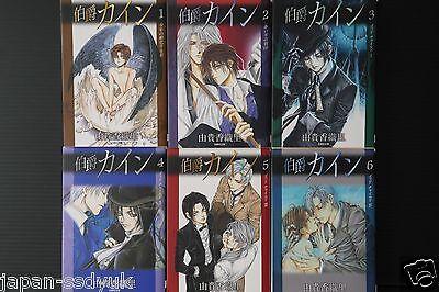 JAPAN Kaori Yuki manga Godchild 1~8 Complete Set Earl Cain Series
