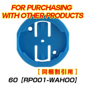 RP001-WAHOO REC-MOUNT Repair parts 60,Wahoo Elment  plate TM