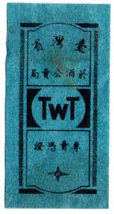 I-B-Taiwan-Revenue-Tobacco-Duty-Appropriated