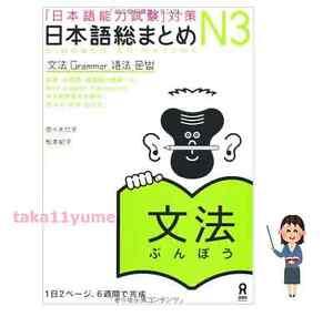 Details about JLPT N3 Japanese Language Proficiency Test Nihongo So-Matome  Grammar