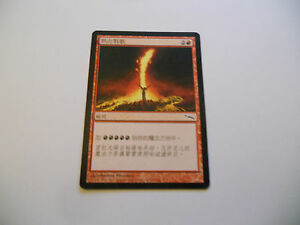 1x-MTG-CHINESE-Seething-Song-Canzone-Ribollente-Magic-EDH-MIR-Mirrodin-x1