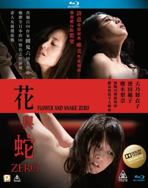 New 2014 Japanese Movie Region A Blu Ray Flower And Snake Zero Maiko Amano