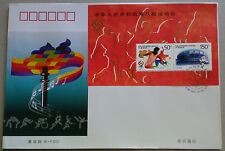 1997-15M China The 8th National Sports Games Mini-Sheet Stamp on B-FDC