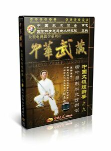 Chinese Taiji Mantis Series No.9 - Two handed Mantis Swords by Sun Zhibin 2DVDs