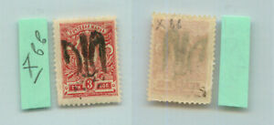 Ukraine-1918-SC-11-Comme-neuf-podilla-I-XB-f9487