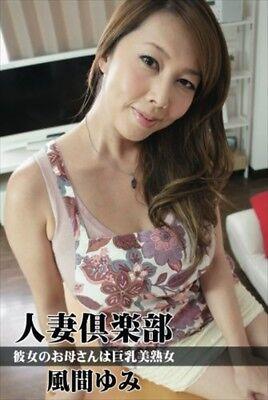 japanese hot mom