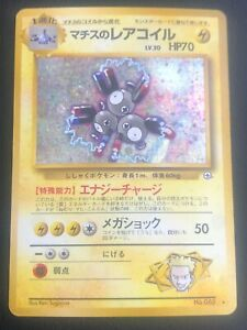 JAPANESE-POKEMON-CARD-WIZARD-GYM-HEROES-LT-SURGE-039-S-MAGNETON-No-082-HOLO-NM