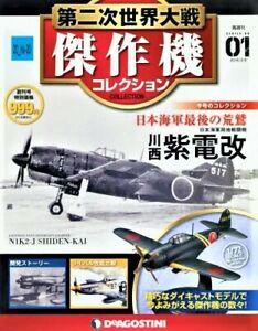 George DeAgostini 1//72 Kawanishi N1K2-J Shiden-Kai Lt Naoshi Kanno IJNAS #01