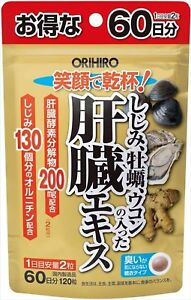 ORIHIRO-Liver-extract-with-clam-oyster-turmeric-120-tablets-60-days-JAPAN-F-S
