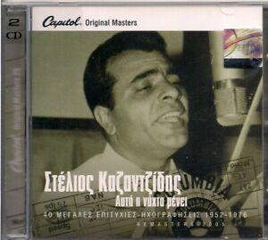 Stelios Kazantzidis  - Afti i nyhta menei 1952-1976 [2CD]