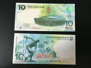 A-piece-of-China-2018-10th-Anniversary-of-Beijing-Olympic-Game-Banknote-UNC