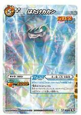 Carte Naruto shippuden Miracle Battle Carddass NR04-74 BR kakashi