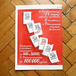 RUSSIAN SOVIET ADVERTISING Government Loan POSTER #13 ORIGINAL. 1950-s