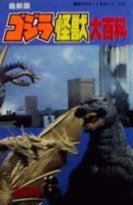 Godzilla-Kaiju-Daihyakka-Book-King-Ghidorah-Mothra-Mechagodzilla-Gigan-Sanda