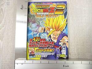Poster Book SFC DRAGON BALL Z Cho Super Butouden 2 Guide w