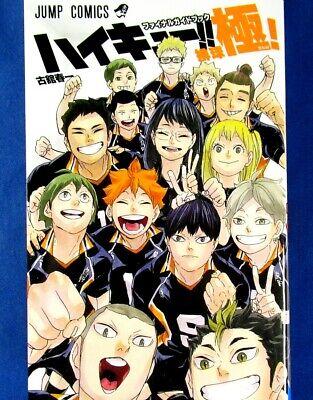 JAPAN Haruichi Furudate Haikyuu!! Complete Guide Book Haikyu!!