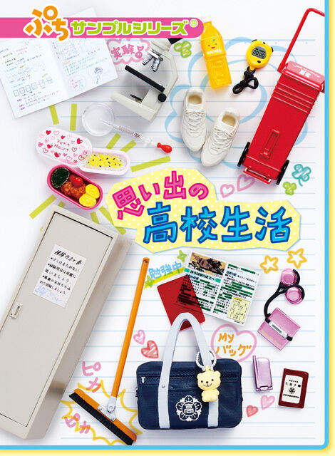 Re-Uomot Miniature High School Memorial Life Student Accessories Full set of 8 pc