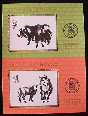 China 2009 Ox Year Best Stamp Popularity Poll uncut-double Silk 牛年丝绸评选张 S/S