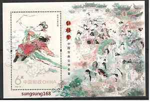 CHINA-2014-13-Dream-of-Red-Chamber-Masterpiece-Classical-Literature-Stamps