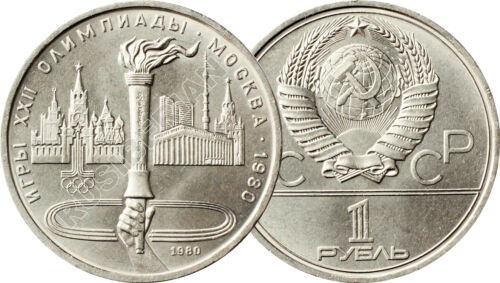 aUNC *A2 OLYMPIC GAMES TORCH OLYMPIAD MOSCOW USSR 1 RUBLE 1980 RUSSIAN COIN