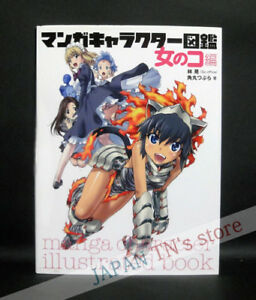 Details about Japan 『Manga Character Illustrated Library -GIRL-』 How to  Draw Manga Anime Book