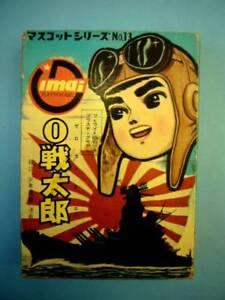 Imai Plastic Model Zerosen Taro Mascot Series No.13 Vintage model Kit Japan F/S