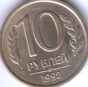 Russland 10 Pybjib Oder Rubel Münzen Russisches Federation Rubel Ebay