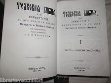 SACRA BIBBIA IN RUSSO Volume Primo Lansi Savo oy St Michel Print Biblica Russa
